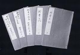 伊能忠敬 測量日記